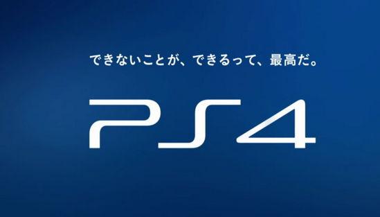 ソニー PS4 プレイステーション4