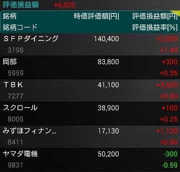 Screenshot_2016-09-29-02-36-22.jpg