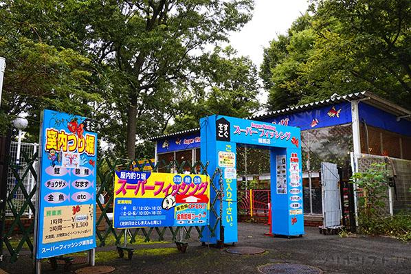 スーパーフィッシング豊島園066