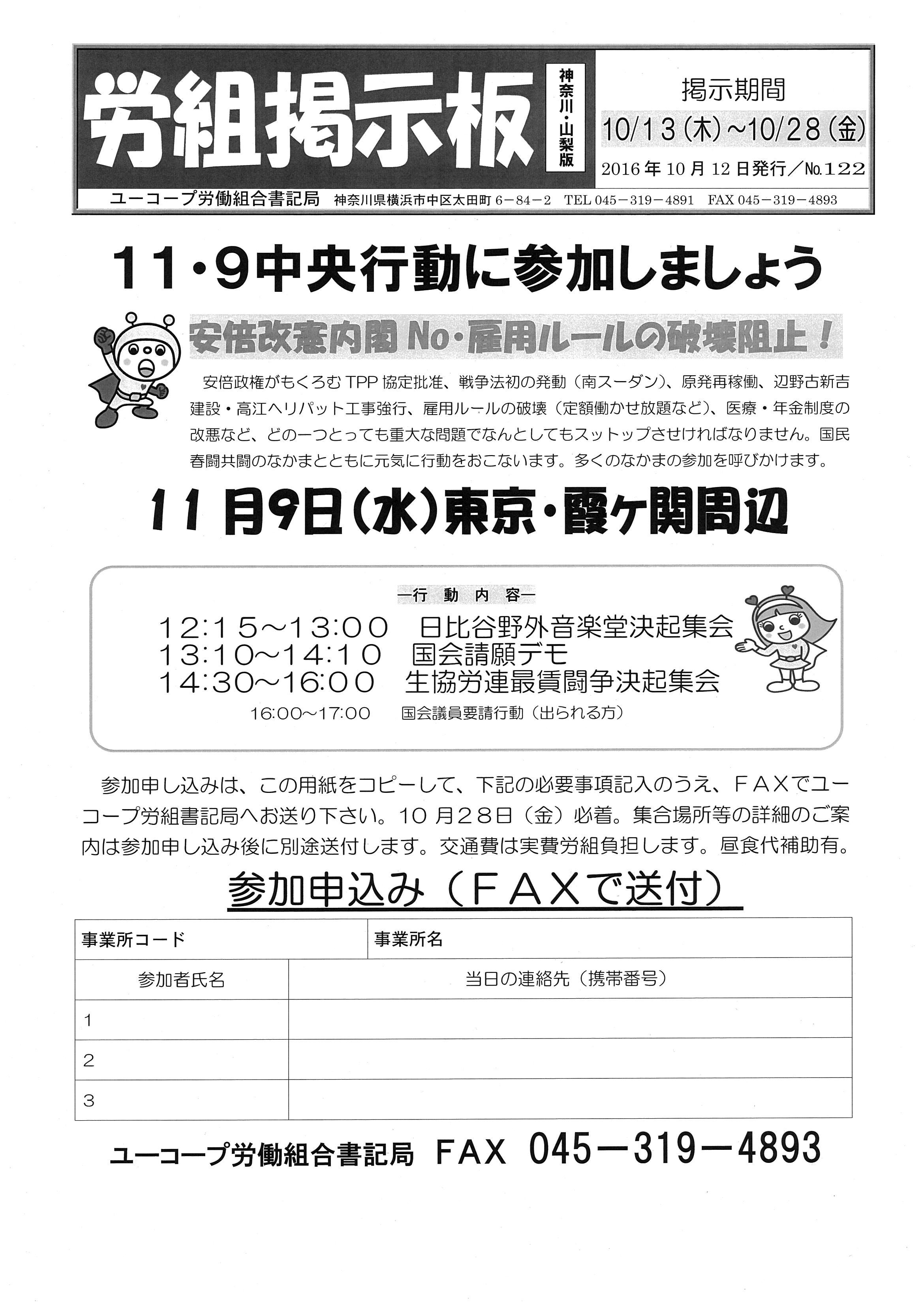 2016keijiban122-1.jpg