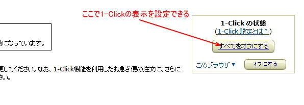 amazon1clickset.jpg