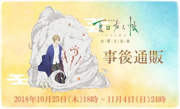 20181018夏目友人帳公開記念グッズ-通関決定