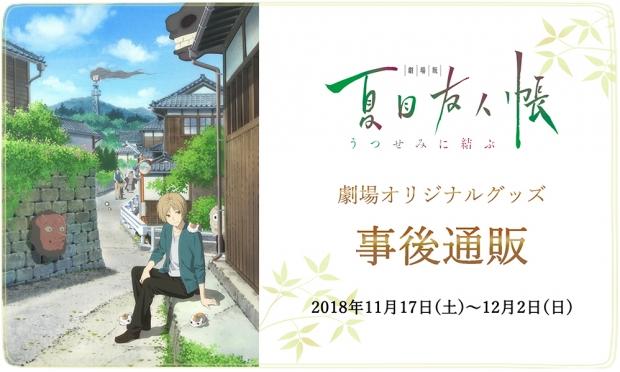 20181118夏目友人帳映画グッズ通販①