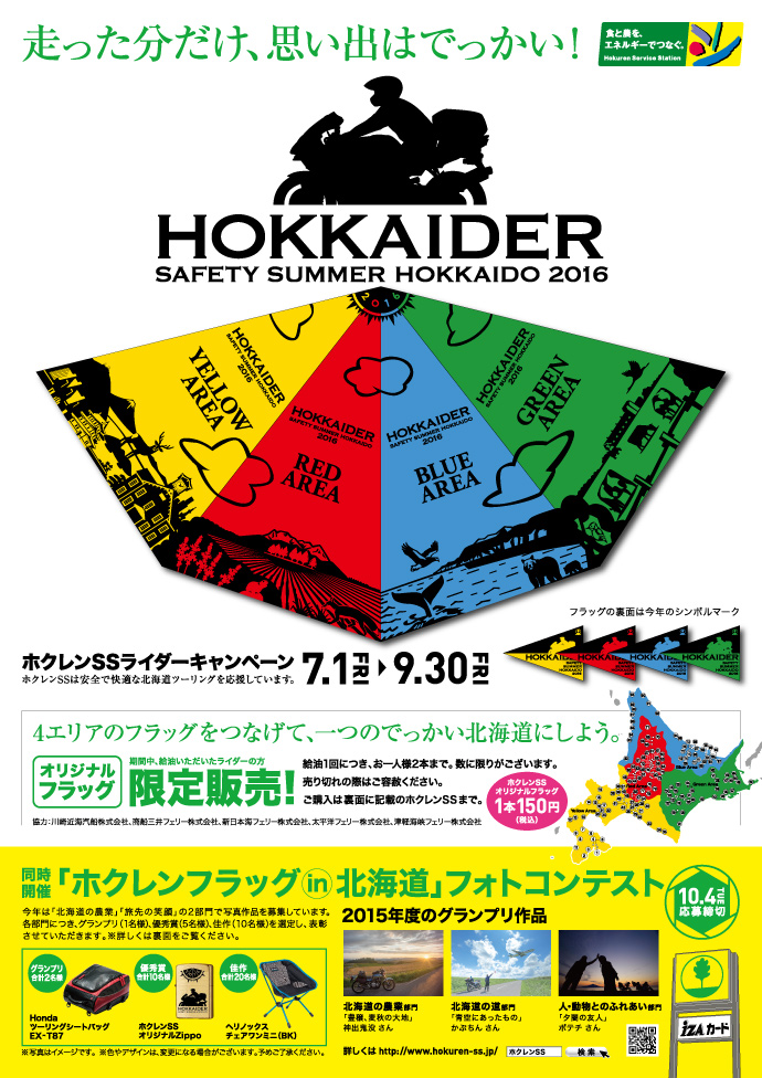 hokuren-ss_rider2016.jpg