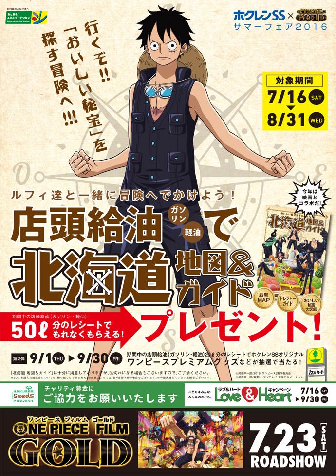 hokuren-ss_summer-fair2016.jpg