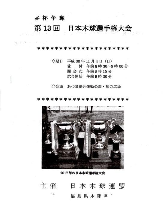 1 日本選手権表紙