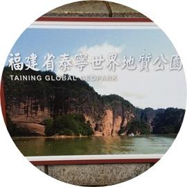 5 中国・世界地質公園