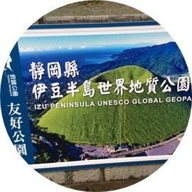 6 伊豆半島世界地質公園