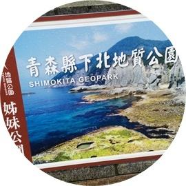 9 日本・下北地質公園