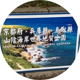 10 日本・山陰海岸