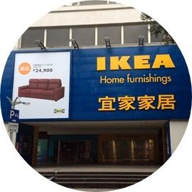 22 IKEA