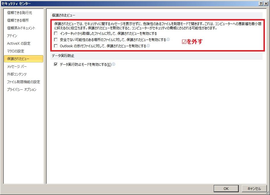 Excel:保護されたビューを解除(無効)する(設定)3