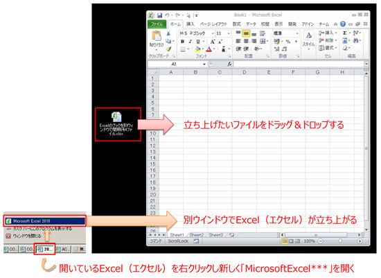Excelのブックを別ウィンドウで開く方法01