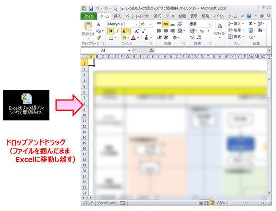 Excelのブックを別ウィンドウで開く方法02