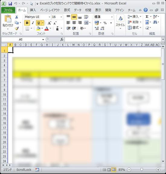 Excelのブックを別ウィンドウで開く方法03