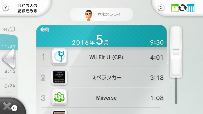 WiiU_screenshot_GamePad_004C0_20160530230503417.jpg