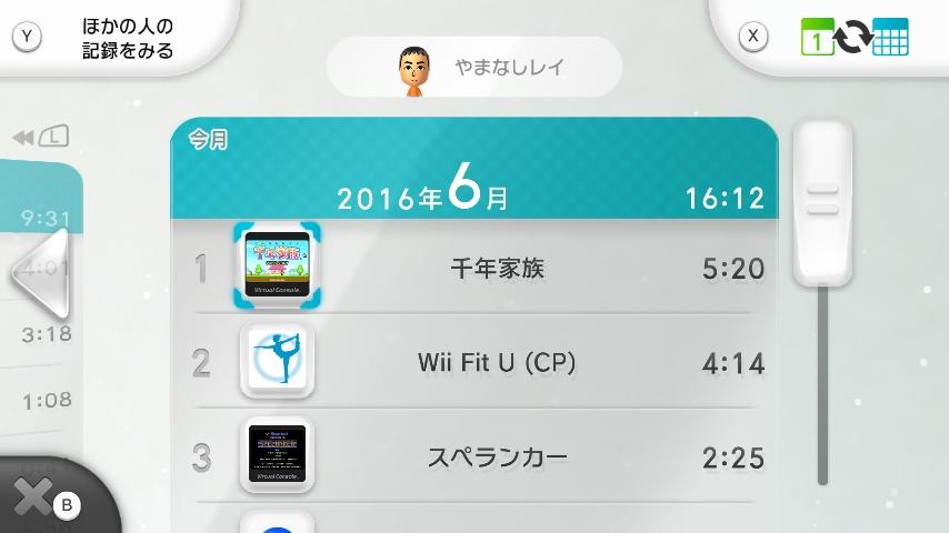 WiiU_screenshot_GamePad_004C0_20160630004748179.jpg