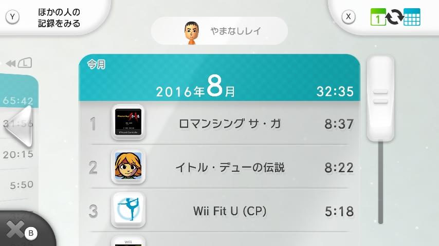 WiiU_screenshot_GamePad_004C0_201608310140104bf.jpg