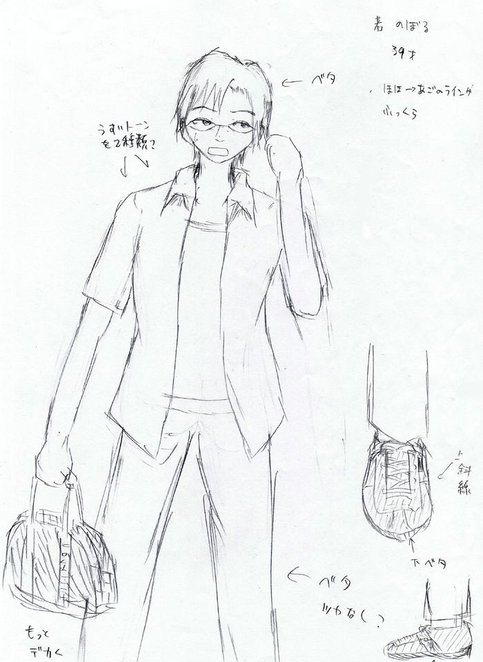 noboru4wa-kakosettei.jpg