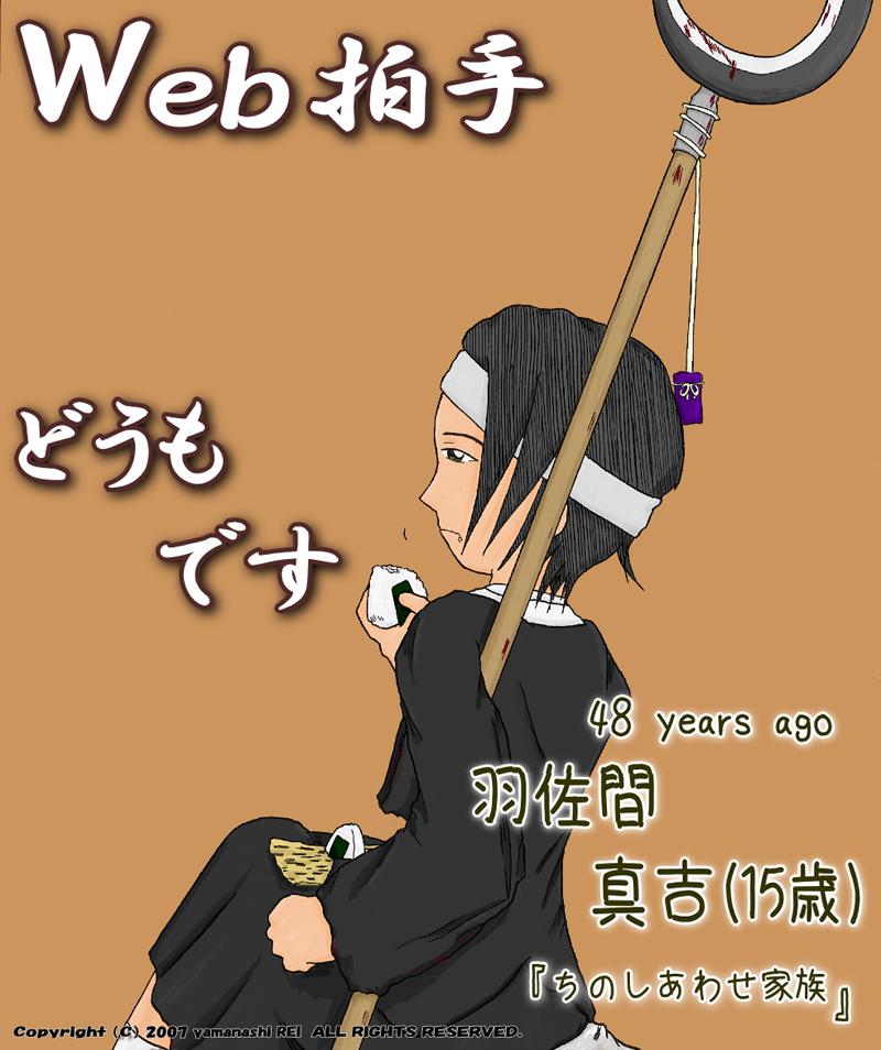 shinkichihakusyu800.jpg