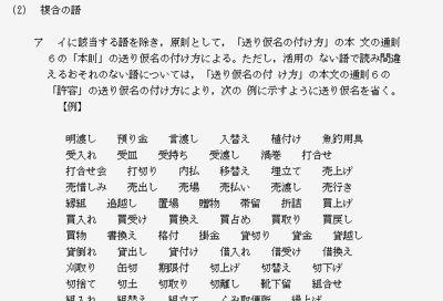 コトバの作法 [1354]受付が受け付けてくれなくて、申込書が申し込めない