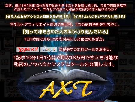 axt1.jpg