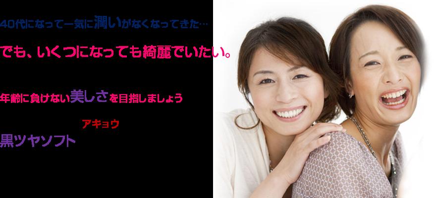 ヘアサプリの元祖【黒ツヤソフト】の効果・口コミ・美容成分は?