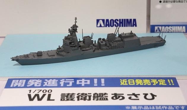 Aoshima あさひ