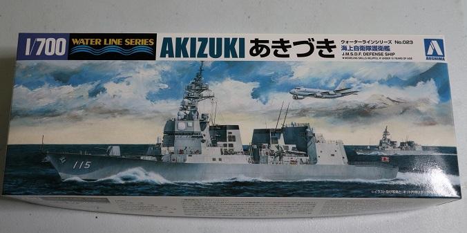 護衛艦あきづき箱