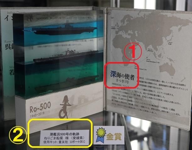 潜艦呂ー500の軌跡