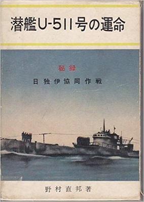 潜艦呂-511号の運命