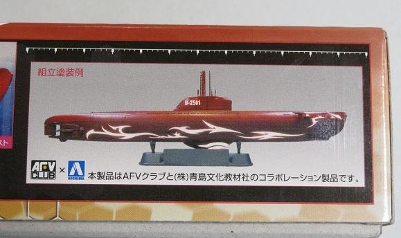 U-2501コラボ
