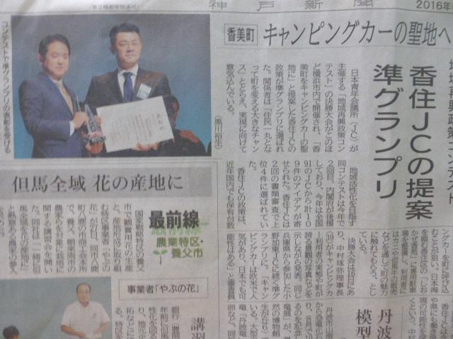 目指せ「日本一のキャンピングカーの聖地」