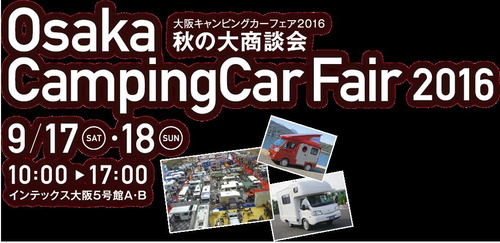 大阪キャンピングカーフェアがガッカリな件・・①